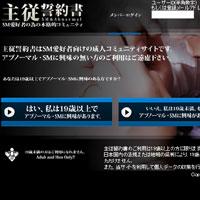 主従誓約書-SM専門コミュニティ-